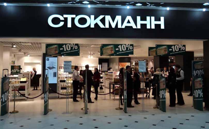 женщинам интернет магазин стокманн в москве хотите