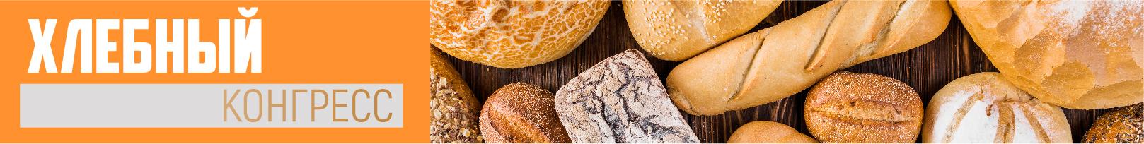 Хлебный конгресс ротация